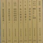 東洋医学善本叢書