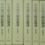 日本漢方腹診叢書