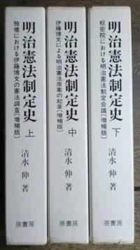 明治憲法制定史