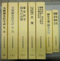 東洋医学雑誌復刻叢書 第一期