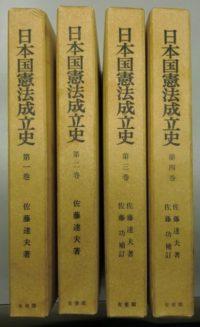 日本国憲法成立史